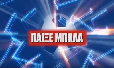 paixe-mbala-promo