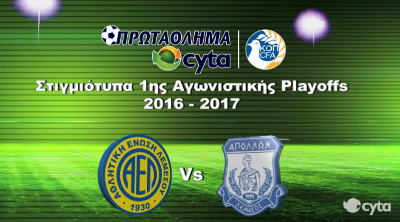 ael vs apollon