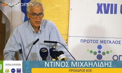 ΝΤΙΝΟΣ ΜΙΧΑΗΛΙΔΗΣ - ΠΡΟΕΔΡΟΣ ΚΟΕ